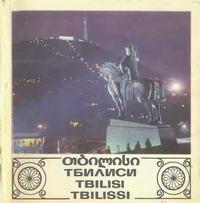 Тбилиси — обложка книги.