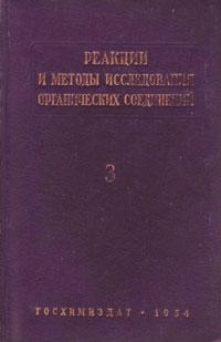 Реакции и методы исследования органических соединений. Том 3 — обложка книги.
