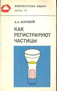 """Библиотечка """"Квант"""". Выпуск 15. Как регистрируют частицы (По следам нейтрино) — обложка книги."""
