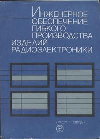 Инженерное обеспечение гибкого производства изделий радиоэлектроники — обложка книги.