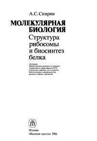 Молекулярная биология. Структура рибосомы и биосинтез белка — обложка книги.