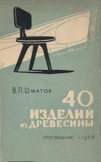 40 изделий из древесины — обложка книги.