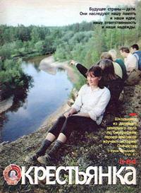 Крестьянка №11/1984 — обложка книги.