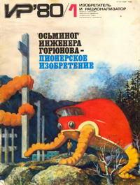 Изобретатель и рационализатор №01/1980 — обложка книги.