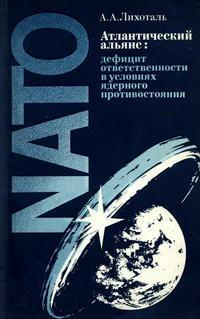 Атлантический альянс: дефицит ответственности в условиях ядерного противостояния — обложка книги.