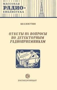 Массовая радиобиблиотека. Вып. 149. Ответы на вопросы по детекторным радиоприемникам — обложка книги.