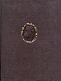 Трактат об электричестве и магнетизме. Том 1 — обложка книги.