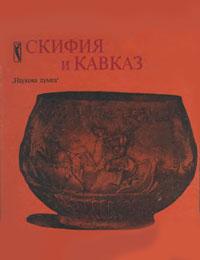 Скифия и Кавказ — обложка книги.