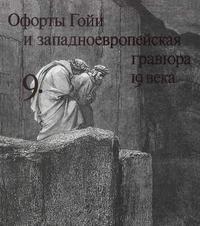 Офорты Гойи и западноевропейская гравюра 19 века — обложка книги.