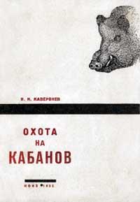 Охота на кабанов — обложка книги.