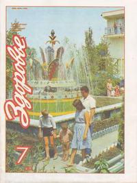 Здоровье №07/1985 — обложка книги.