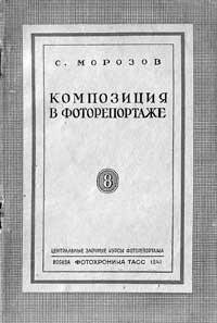 Композиция в фоторепортаже — обложка книги.