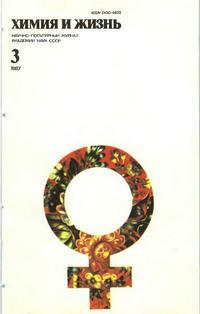 Химия и жизнь №03/1987 — обложка книги.