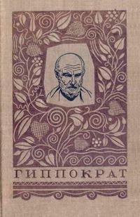 Классики биологии и медицины. Гиппократ. Избранные книги — обложка книги.