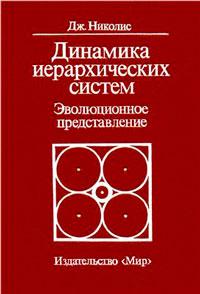 Динамика иерархических систем: Эволюционное представление — обложка книги.