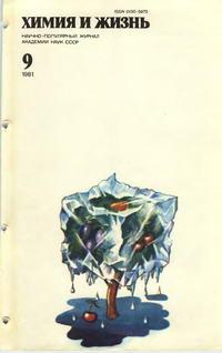 Химия и жизнь №09/1981 — обложка книги.