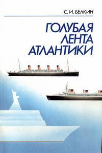 Голубая лента Атлантики — обложка книги.