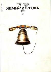 Химия и жизнь №09/1994 — обложка книги.