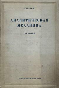 Аналитическая механика. Том 1 — обложка книги.