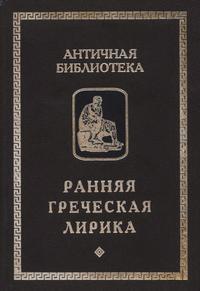 Античная библиотека. Ранняя греческая лирика — обложка книги.