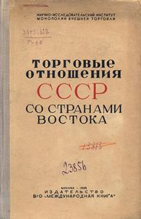 Торговые отношения СССР со странами Востока — обложка книги.