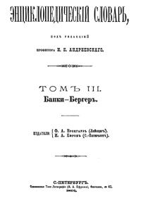 Энциклопедический словарь. Том III — обложка книги.