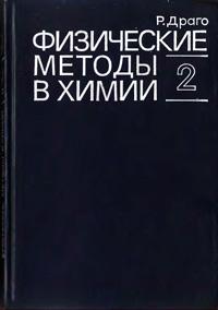 Физические методы в химии. Том 2 — обложка книги.