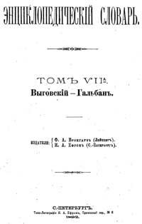 Энциклопедический словарь. Том VII А — обложка книги.