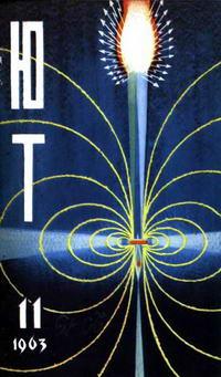 Юный техник №11/1963 — обложка книги.