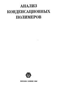 Анализ конденсационных полимеров — обложка книги.