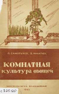 Комнатная культура овощей — обложка книги.