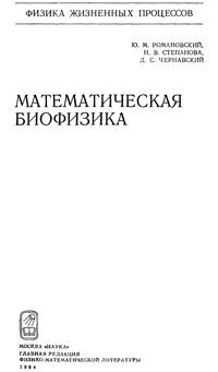 Математическая биофизика — обложка книги.