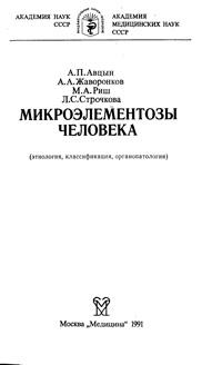 Микроэлементозы человека — обложка книги.