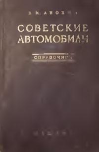 Советские автомобили. Справочник — обложка книги.