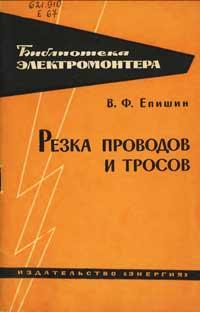 Библиотека электромонтера, выпуск 172. Резка проводов и тросов — обложка книги.