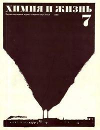 Химия и жизнь №07/1968 — обложка книги.