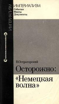 """Империализм: События. Факты. Документы. Осторожно: """"Немецкая волна"""" — обложка книги."""