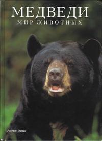 Медведи — обложка книги.