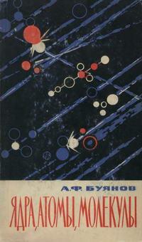 Ядра, атомы, молекулы — обложка книги.