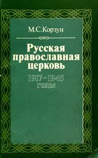 Русская православная церковь 1917-1945 годы — обложка книги.