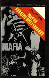 Владыки капиталистического мира. Мафия - концерн преступников — обложка книги.