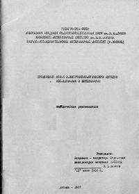 Применение новых электрофизиологических методов исследования в ветеринарии — обложка книги.