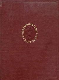 Я. Г. Вант-Гофф. Избранные труды по химии — обложка книги.