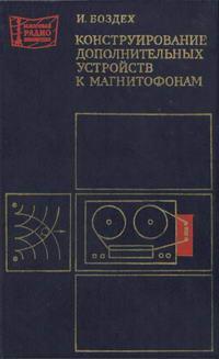 Массовая радиобиблиотека. Вып. 1031. Конструирование дополнительных устройств к магнитофонам — обложка книги.