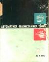 Автоматика, телемеханика и связь №11/1976 — обложка книги.