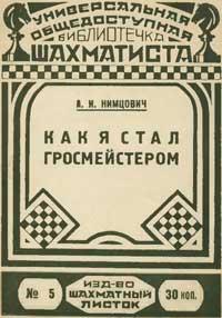 Библиотечка шахматиста, выпуск 5. Как я стал гроссмейстером — обложка книги.