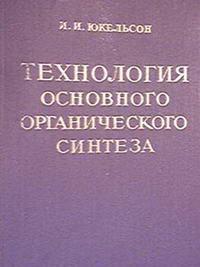 Технология основного органического синтеза — обложка книги.