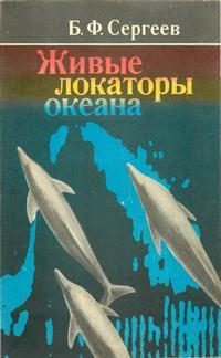 Живые локаторы океана — обложка книги.