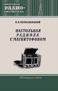 Массовая радиобиблиотека. Вып. 190. Настольная радиола с магнитофоном — обложка книги.