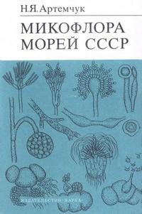 Микрофлора морей СССР — обложка книги.